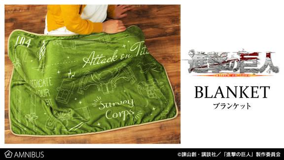 『進撃の巨人』ブランケット発売! 温かい&オシャレなデザイン♪ 冬の日常にぴったり