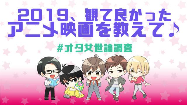 【アンケート】2019アニメ映画、よかった作品を教えて! #オタ女世論調査