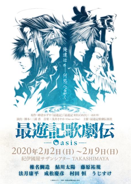 『最遊記歌劇伝-Oasis-』追加キャスト発表!椎名鯛造、鮎川太陽、藤原祐規らは続投