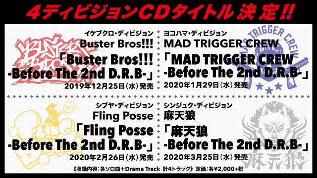 『ヒプノシスマイク』4ディビジョンCD&5thライブのタイトルが決定!連動購入特典も