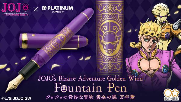 『ジョジョの奇妙な冒険 黄金の風』ジョルノ・ジョバァーナの万年筆が登場! ディ・モールト特別な一本♪