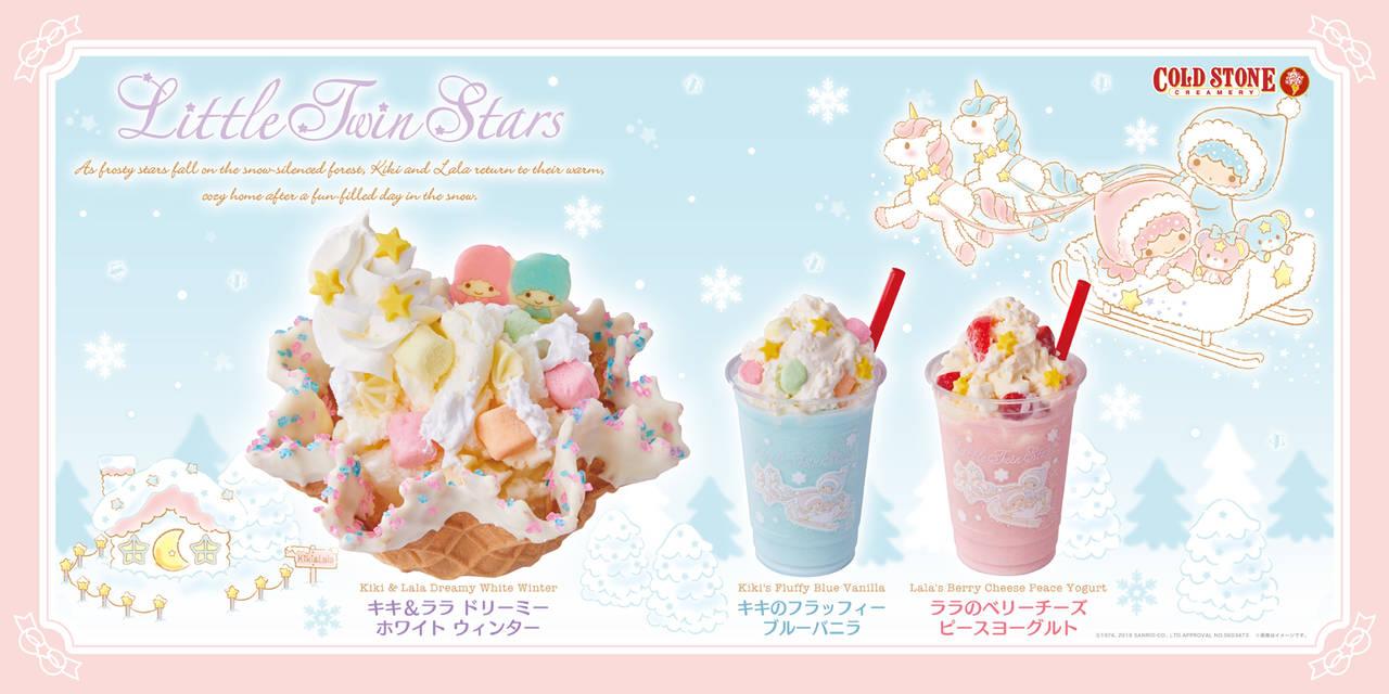 『リトルツインスターズ』×「コールドストーン」♪ パステルカラーのキュートなアイス&ドリンク♪