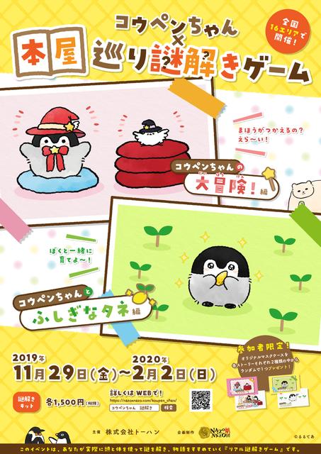 『コウペンちゃん』リアル謎解きゲーム化! 全国の書店で参加可能♪ かわいい参加特典がもらえる♪
