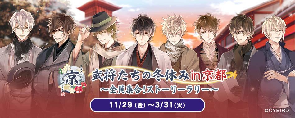 『イケメン戦国』ゆかりの地・京都でストーリーラリー開催♪ 限定ストーリーやアバターをゲットしよう♪