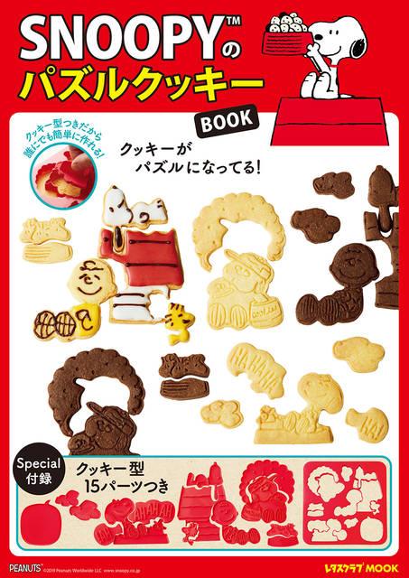 クッキー型が付録♪ 『スヌーピー』の「パズルクッキーBOOK」が発売!