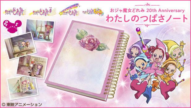『おジャ魔女どれみ』20周年記念! 「ハナちゃんのノート」を再現したノート&ブロマイドセット発売決定♪