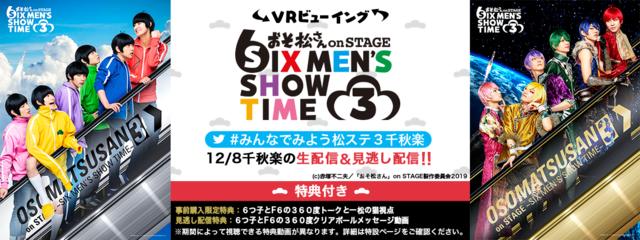 """舞台『おそ松さんon STAGE ~SIX MEN'S SHOW TIME3~』千秋楽""""VRビューイング""""生配信が決定"""
