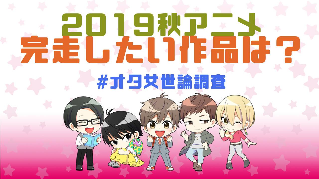【アンケート】2019秋アニメ、最終回まで見たい作品は? #オタ女世論調査