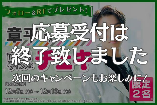 章平さんサイン入りチェキプレゼントキャンペーン│沼落ち5秒前!独占インタビュー