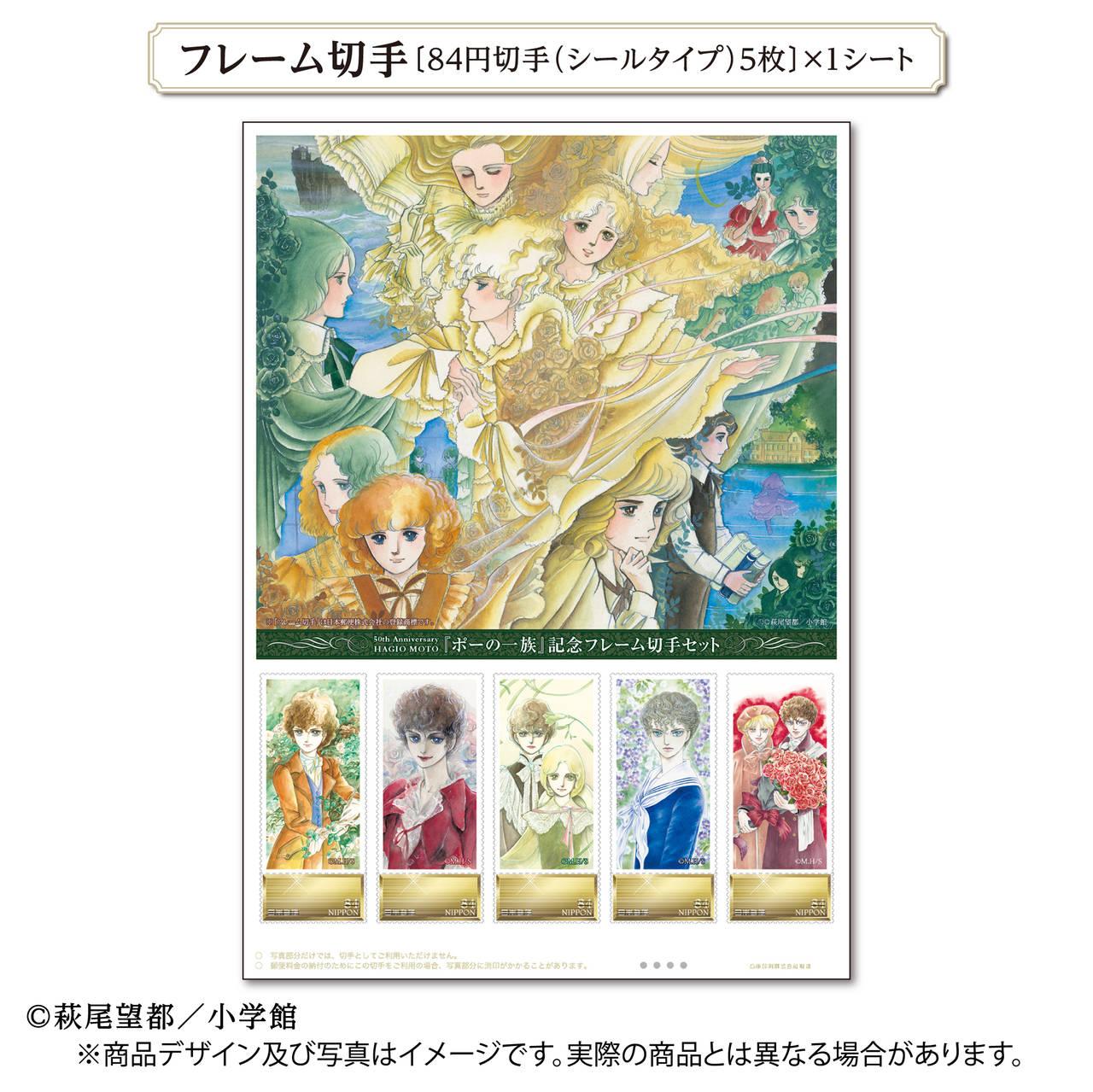 萩尾望都の美麗イラスト…! 『ポーの一族』記念フレーム切手セットが登場!
