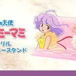 『魔法の天使 クリィミーマミ』アクセサリースタンド&ロングTシャツ登場! 可愛い&使いやすい♪