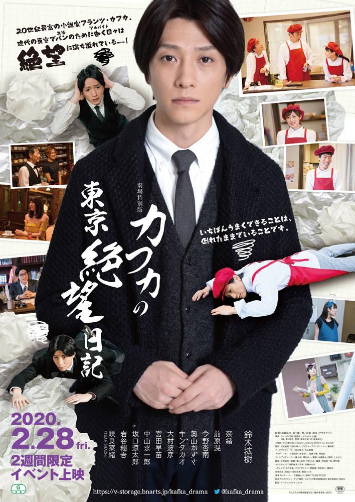 鈴木拡樹のギャップが新鮮!主演『カフカの東京絶望日記』劇場特別版ポスタービジュアル完成