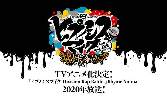『ヒプノシスマイク』アニメ化決定!!アニメ版のタイトルはRhyme Anima(ライムアニマ)
