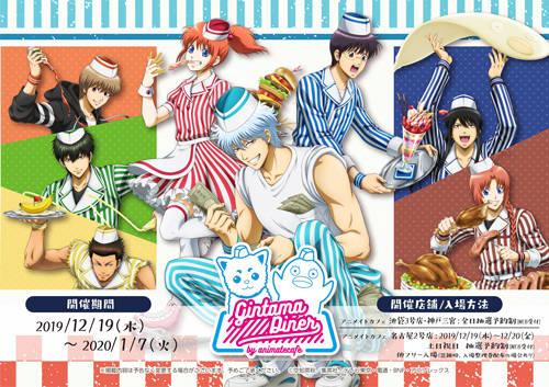 銀さんのドリンクも♪ アニメイトカフェ×『銀魂』コラボ「Gintama Diner」のメニューをご紹介!