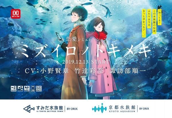 小野 賢章、諏訪部 順一と恋のミッションを!?なぜか水族館が恋愛シミュレーションゲームを公開