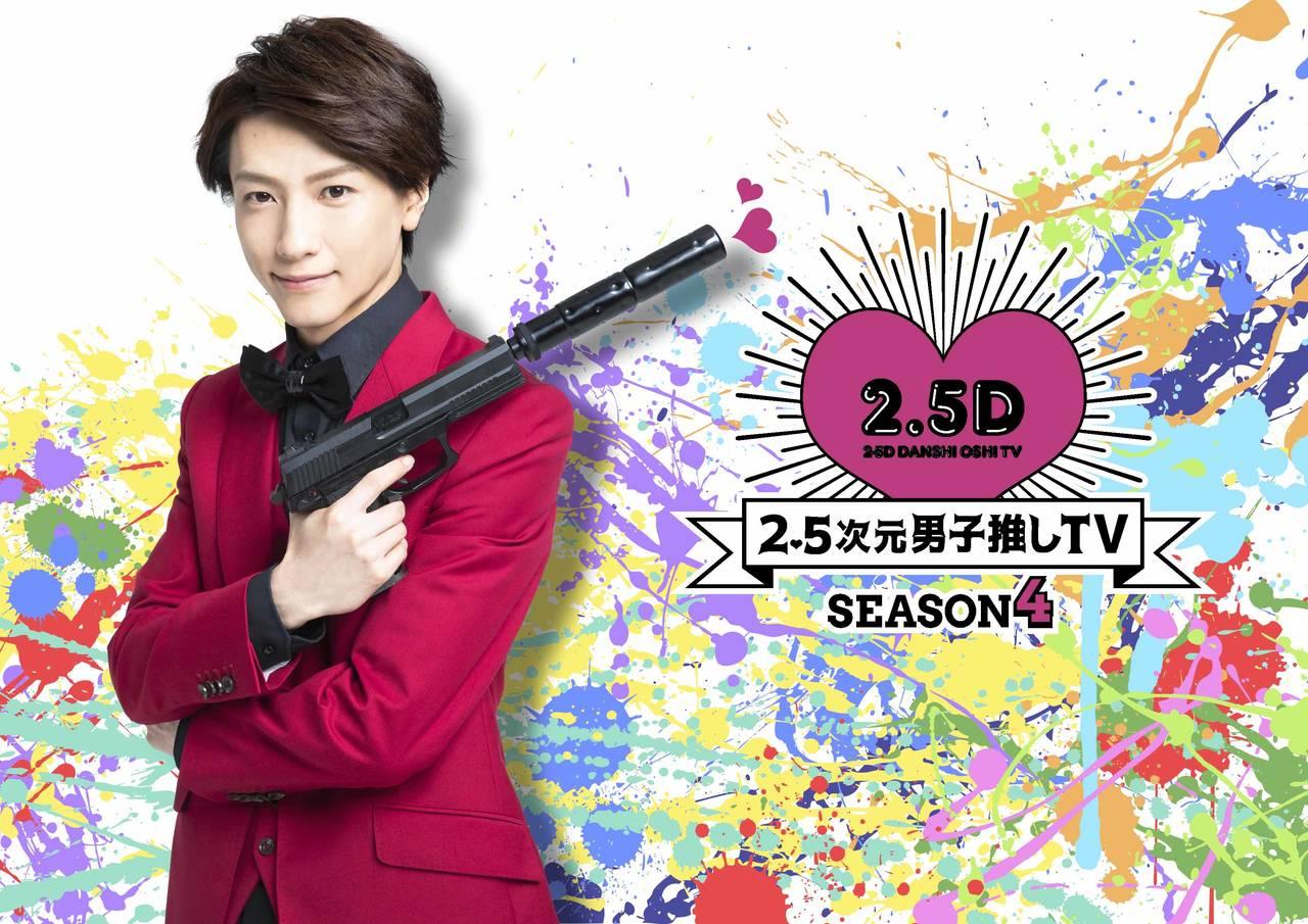 MCは鈴木拡樹! 『2.5次元男子推しTV』シーズン4放送決定!