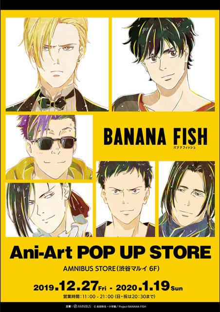 『BANANA FISH』ポップアップストア開催決定! オリジナルグッズの先行販売も♪