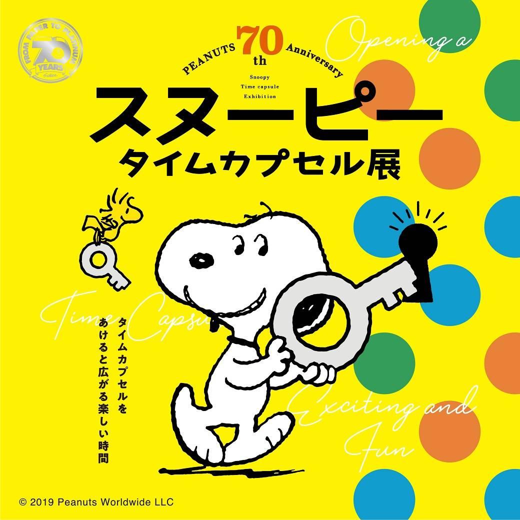 ピーナッツ生誕70周年記念『スヌーピー タイムカプセル展』♪ 年代別展示やオリジナルグッズ販売など!
