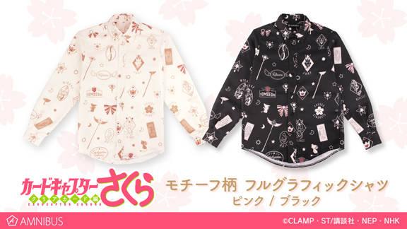『カードキャプターさくら クリアカード編』フルグラフィックシャツ&レースアップシューズ登場!