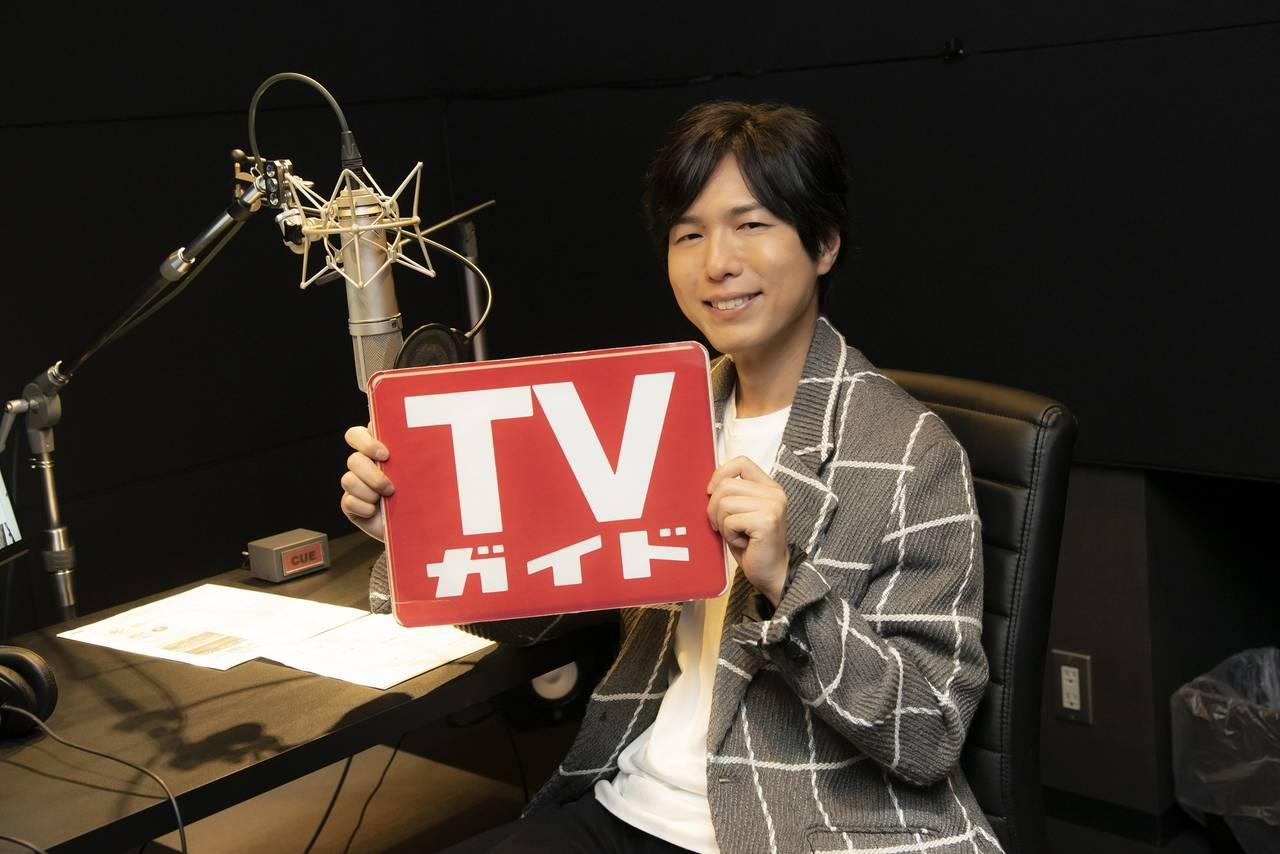 神谷浩史さんの圧巻ナレーション……! 『TVガイドお正月特大号』テレビCM放送間近