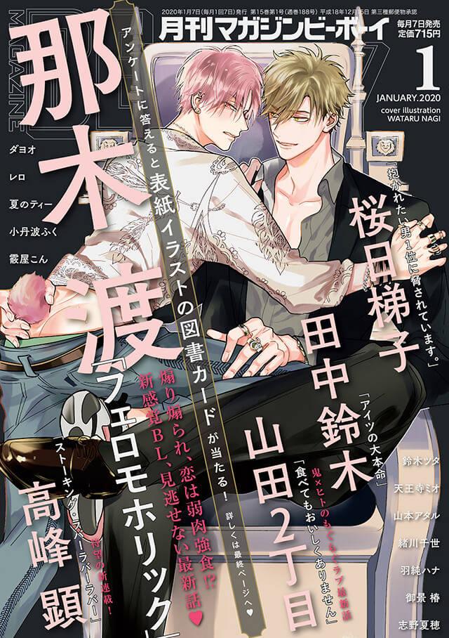 表紙は新感覚BL『フェロモホリック』! BLコミック誌『マガジンビーボーイ2020年1月号』発売!