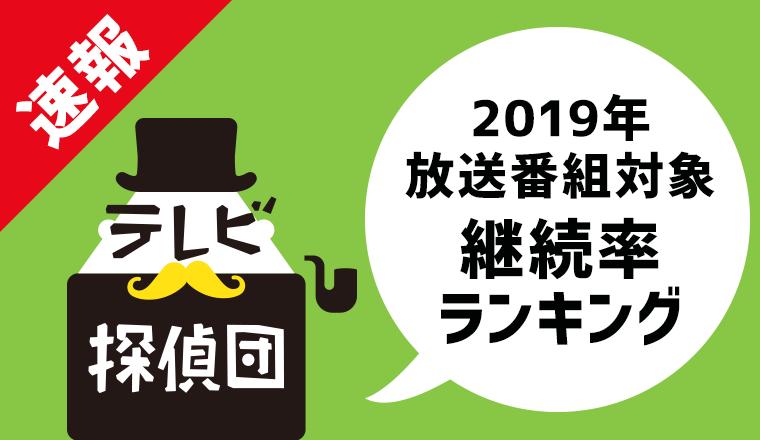 『鬼滅の刃』『ジョジョ』を抜いた第1位はあのアニメ! 2019年 継続視聴アニメランキングが発表