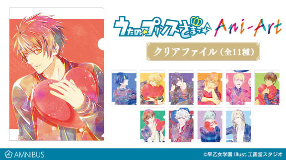 『うたの☆プリンスさまっ♪』優しいタッチで描かれたAni-Art クリアファイルの受注開始!