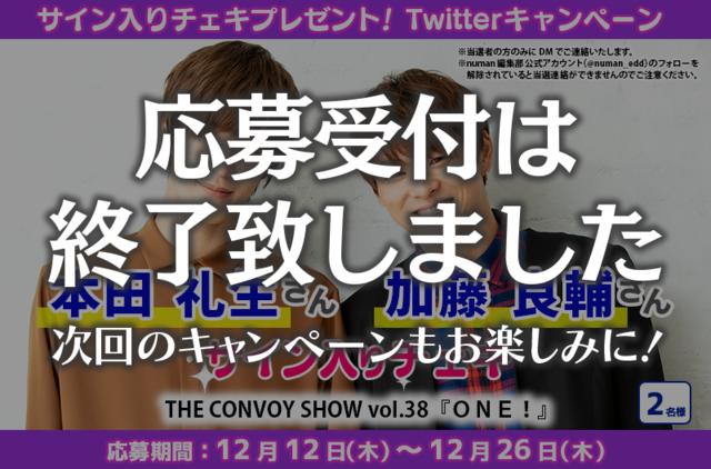 本田礼生さん×加藤良輔さんサイン入りチェキプレゼント│THE CONVOY SHOW vol.38「ONE!」