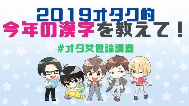 """【アンケート】2019 オタク的""""今年の漢字""""は何ですか? #オタ女世論調査"""