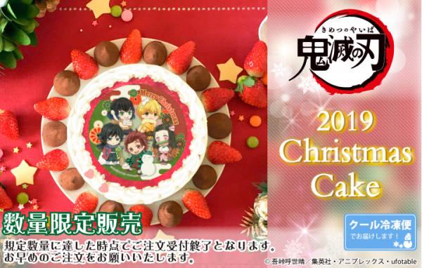 『鬼滅の刃』クリスマスケーキ2019発売決定! 購入特典の缶バッジ付き♪