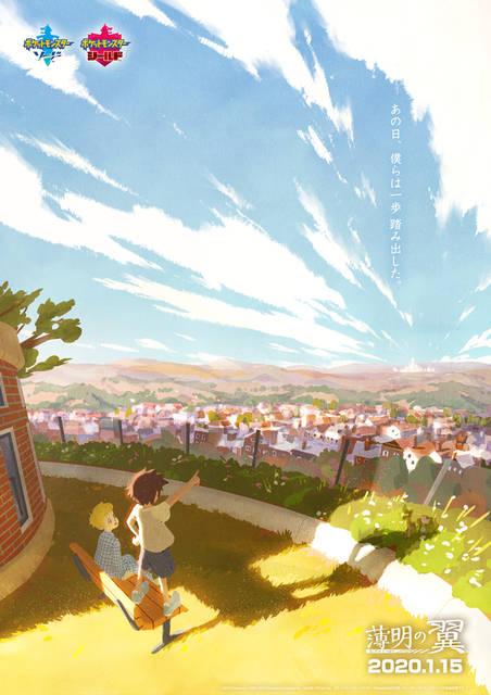 『ポケットモンスター ソード・シールド』アニメ化決定! 『薄明の翼』2020年1月より公開