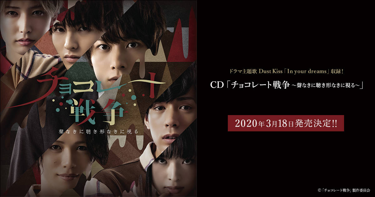 小澤廉ドラマ『チョコレート戦争〜』キャスト歌唱の主題歌CD発売決定! 第2回イベントも開催♪