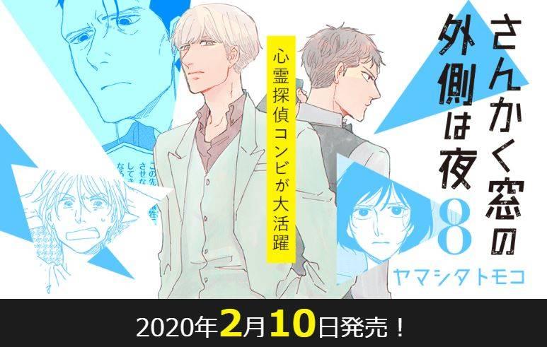 『さんかく窓の外側は夜』最新8巻発売決定! アニメイト限定版はドラマCDつき!
