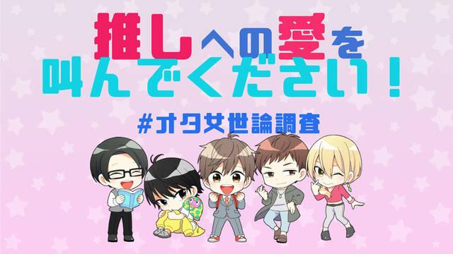 """【アンケート】2019 """"推し""""への愛を叫んでください! #オタ女世論調査"""