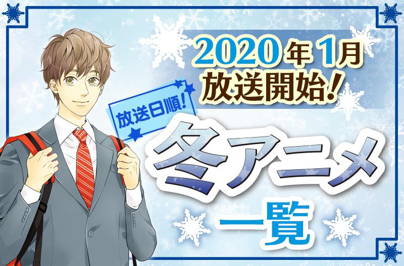 2020年冬アニメ全作品網羅!1月開始アニメ一覧【放送日順】