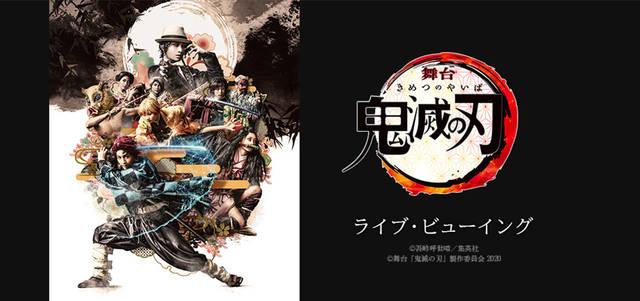 舞台『鬼滅の刃』千秋楽公演のライブ・ビューイングが開催決定!