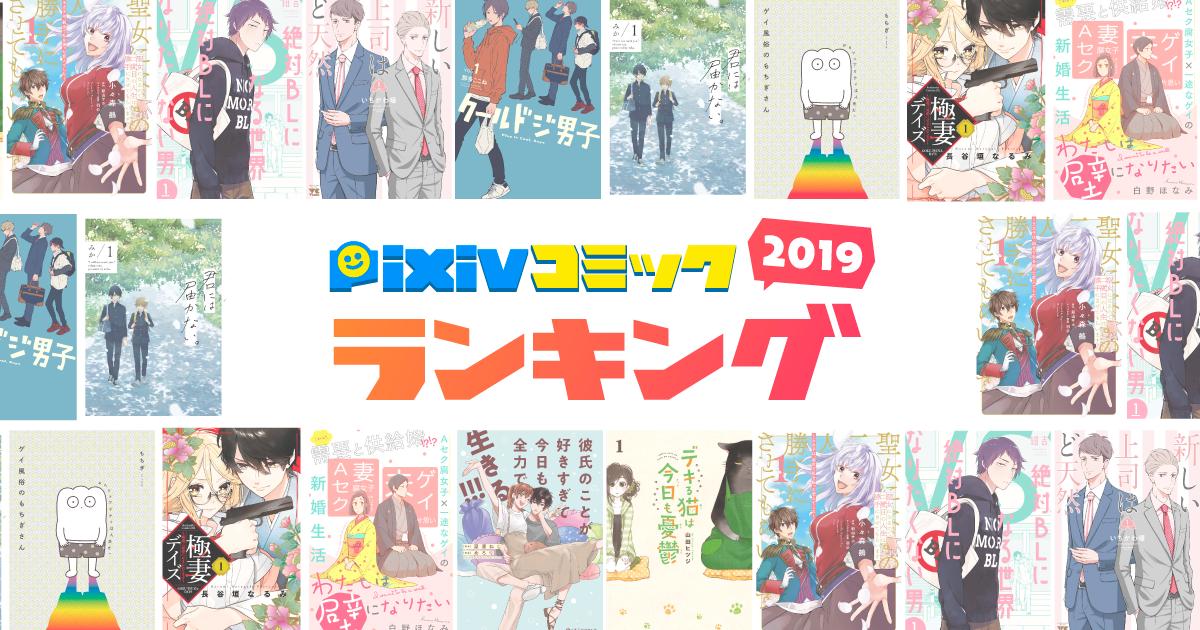 「pixivコミックランキング2019」発表! BL、恋愛、エッセイなど部門別ランキングも♪