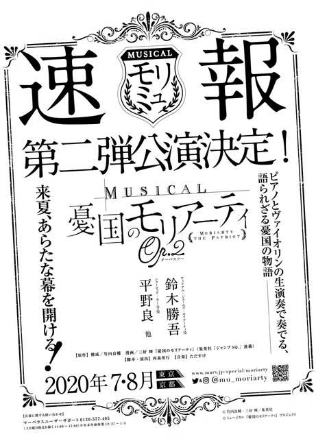 ミュージカル『憂国のモリアーティ』第2弾公演決定! 鈴木勝吾、平野良らの出演も決定♪
