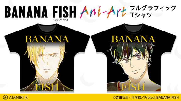 『BANANA FISH』フルグラフィックTシャツ&チェンジングマグカップ登場!