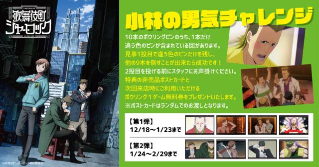 『歌舞伎町シャーロック』が新宿のボウリング場とコラボ! ゲームチャレンジで特典ゲット♪
