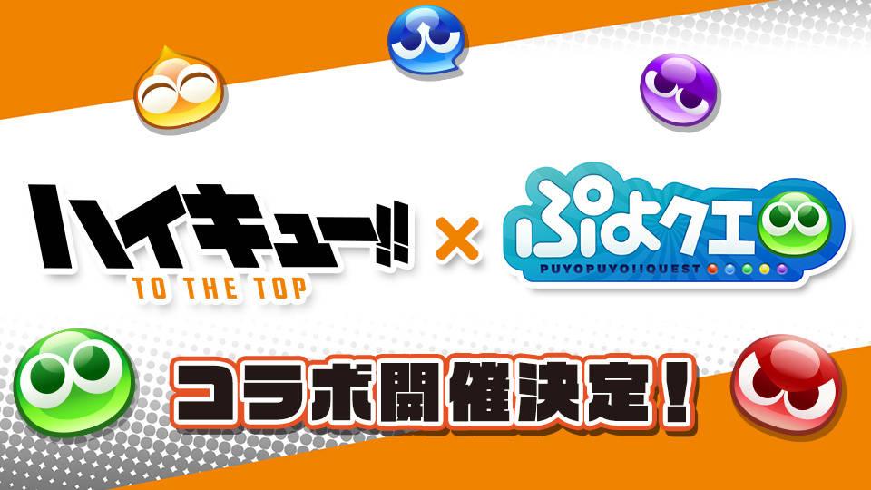 『ぷよぷよ!!クエスト』×『ハイキュー!!』 ぷよクエ公式生放送で続報が♪