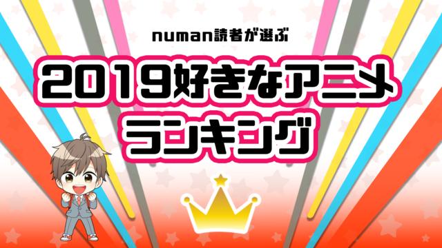 『鬼滅の刃』がぶっちぎり! 2019好きなアニメランキングTOP5!!