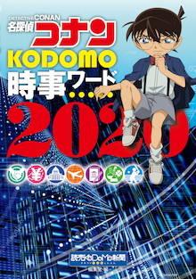 『名探偵コナン KODOMO時事ワード2020』発売決定! 「世界」分野は安室や赤井、「科学」分野は阿笠博士と灰原が担当♪