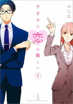 『ヲタ恋』が1位!メディア化作品期待度ランキング、『ハイキュー!!』『ランウェイで笑って』は何位?