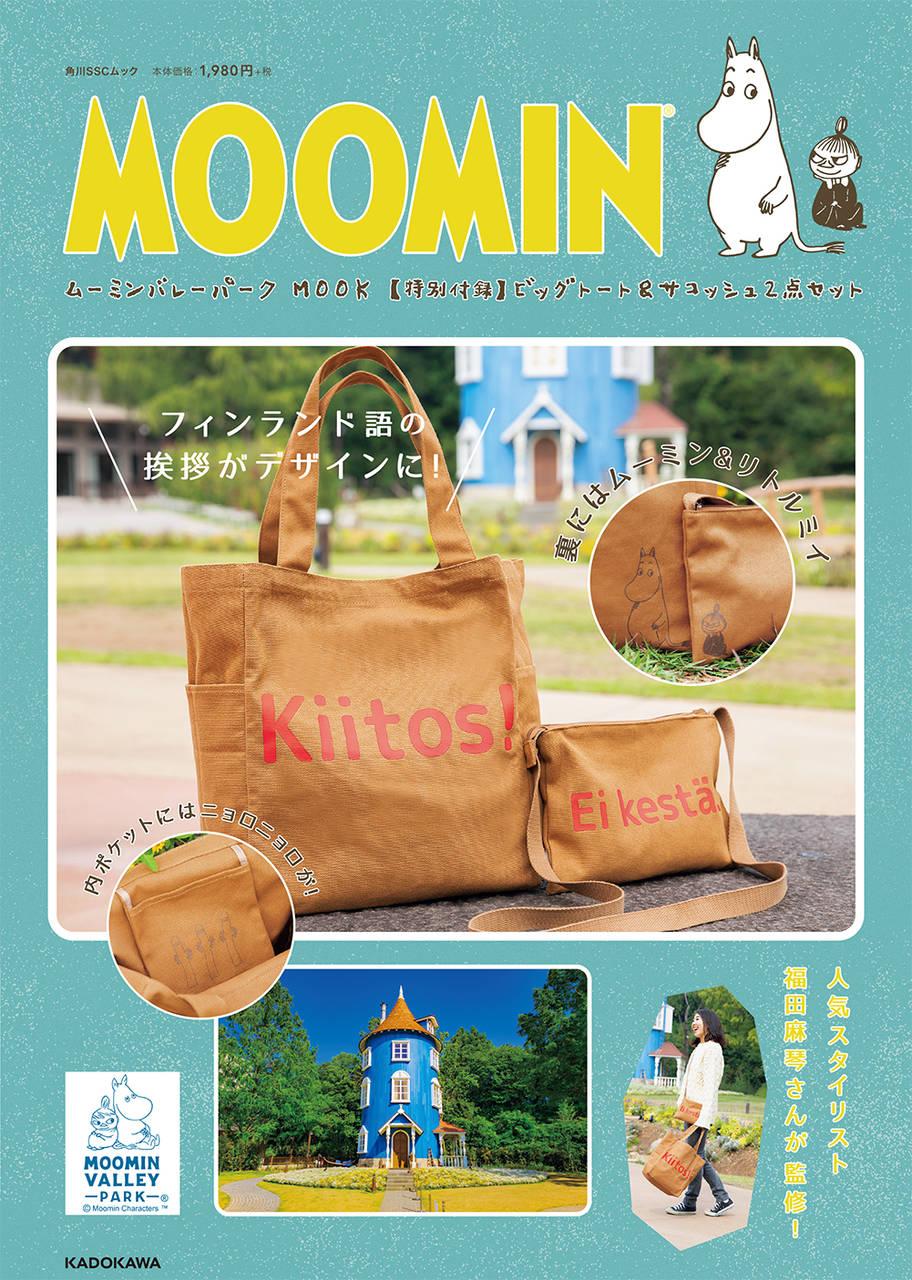 『ムーミンバレーパーク MOOK』発売! ビッグトート&サコッシュ2点セット♪