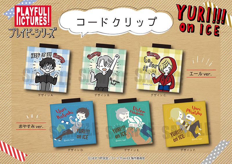 『ユーリ!!! on ICE』× プレイピーシリーズ第4弾! 勇利、ヴィクトル、ユーリのコードクリップ♪
