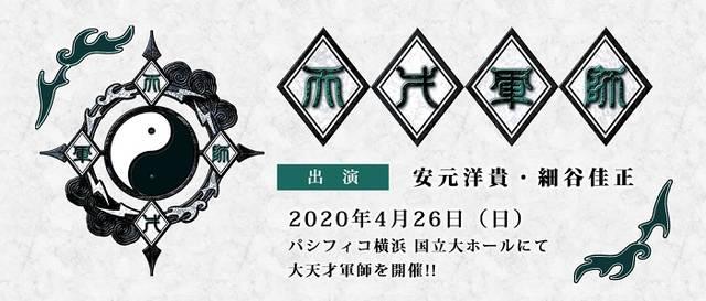 安元洋貴、細谷佳正が出演! 『天才軍師イベント2020 大天才軍師』開催決定!