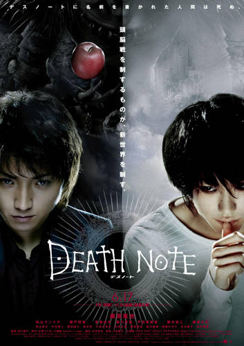 メガヒット実写映画『DEATH NOTE』『DEATH NOTE the Last name』2夜連続オンエア!