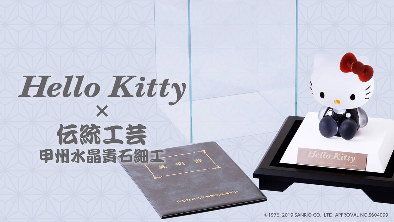 『ハローキティ』× 伝統工芸「甲州水晶貴石細工」♪ 値段はなんと…600,000円!