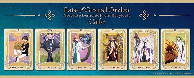 『Fate/Grand Order -絶対魔獣戦線バビロニア-』コラボカフェ開催決定! テーマは「星とタロット」